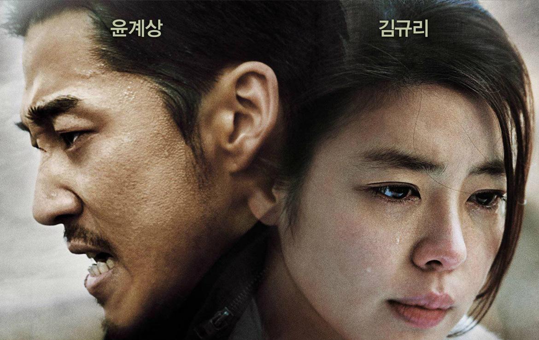 Kye Sang Yoon In «Poongsan»