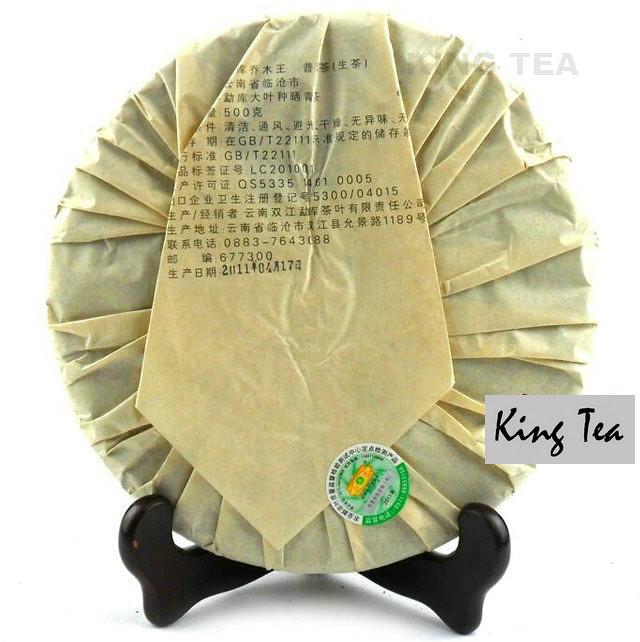 Free Shipping 2011 ShuangJiang MENGKU KING ARBOR Cake 500g China YunNan MengHai Chinese Puer Puerh Organic Raw Tea Sheng Cha