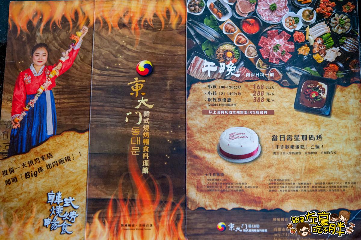東大門韓式燒烤暢食料理館-58
