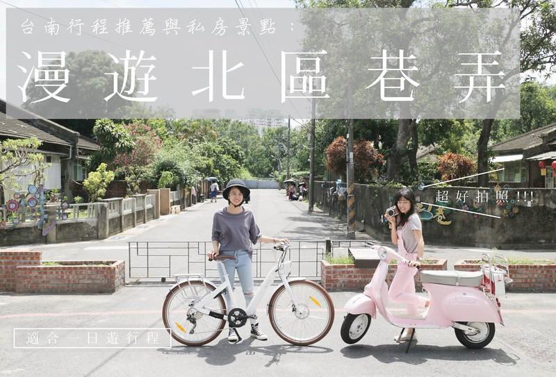 漫遊 台南北區