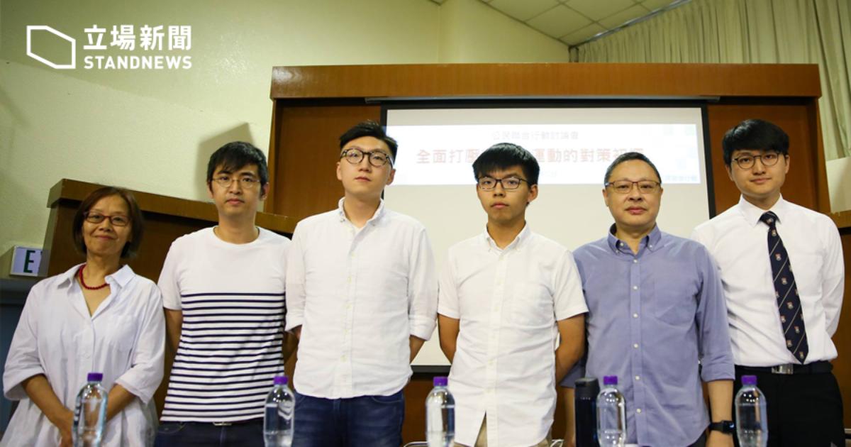 左起:何芝君、周永康、梁天琦、黃之鋒、戴耀廷、馮敬恩等出席2017年8月〈全面打壓下民主運動對策初探〉論壇。