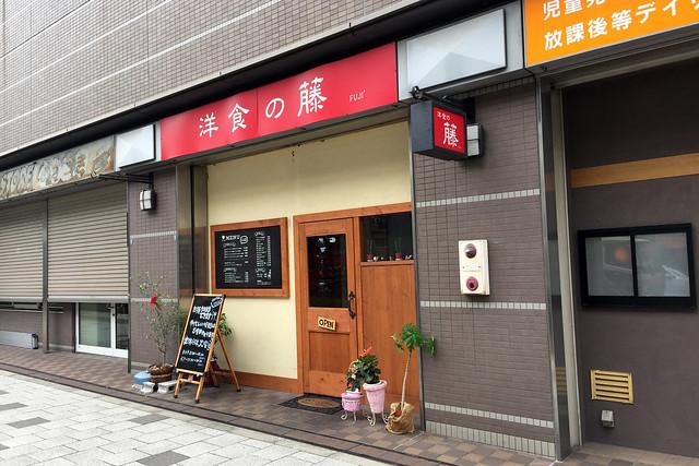 洋食の「藤」(神戸・JR神戸駅南)
