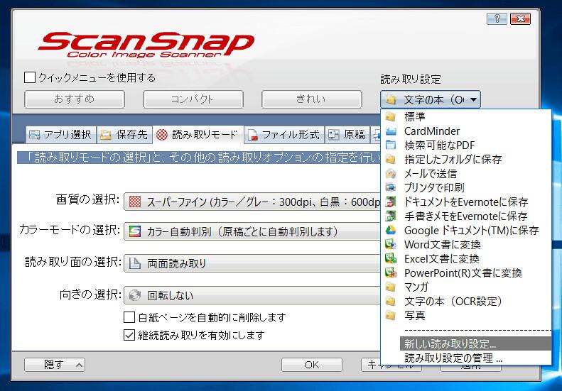 ScanSnap読み取り設定