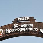 С Днем рождения, Краснодарский край!