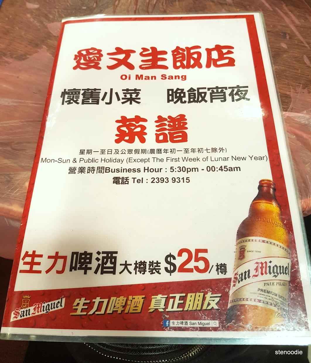 愛文生大排檔 Oi Man Sang menu cover