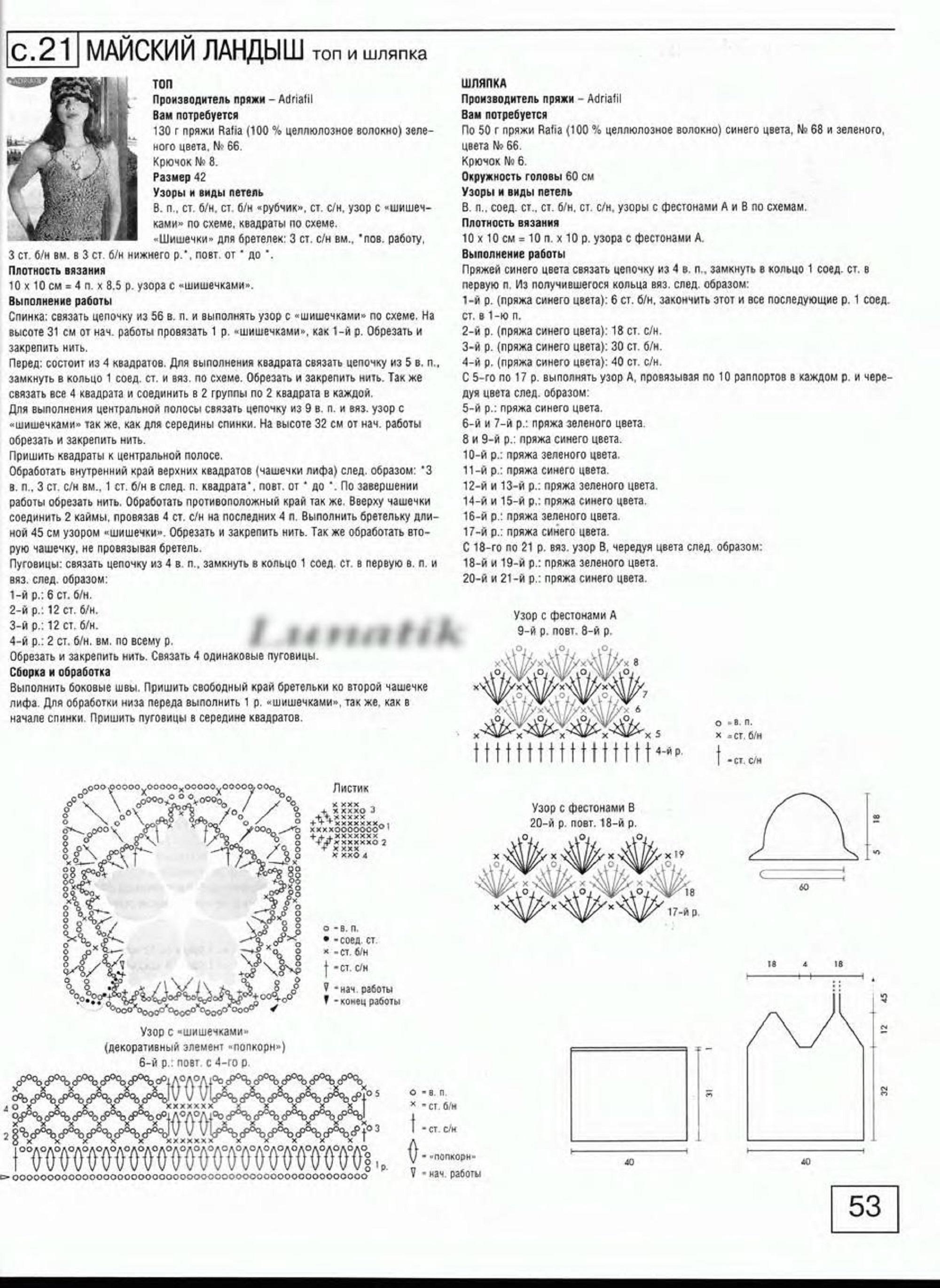 1016_fantastikmakosh0019 (2)