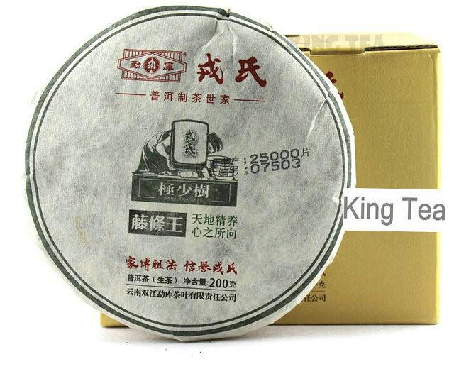Free Shipping 2014 ShuangJiang MengKu TengTiaoWang Rare Tree Cane King Beeng Cake Bing 200g YunNan MengHai Organic Pu'er Raw Tea Sheng Cha