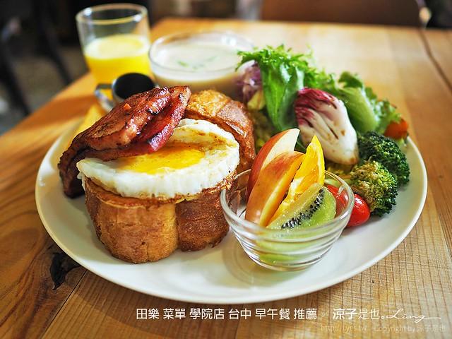 田樂 菜單 學院店 台中 早午餐 推薦 19
