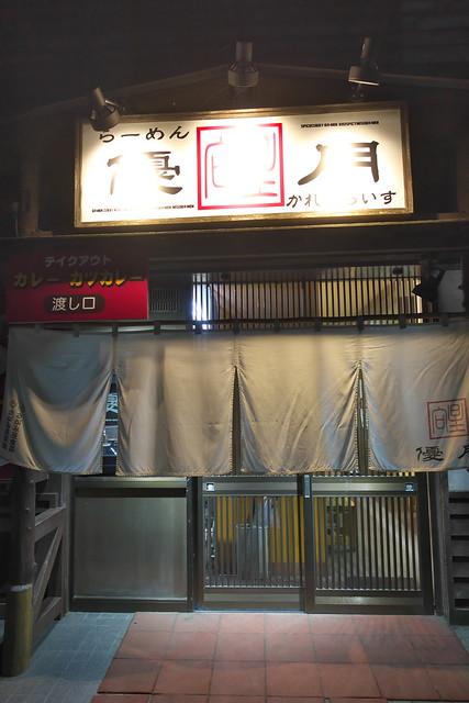 らーめん優月8回目_01
