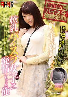 FSET-710 Chest Shape Is Emphasized Soft Breast Heisenberra Girls Got Me Estrus