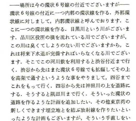 首都高速日本橋山田正男5