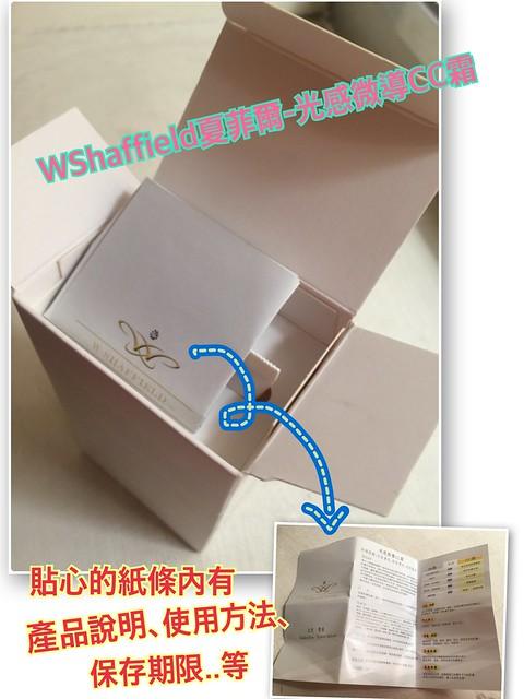W.Shaffield夏菲爾-光感微導CC霜