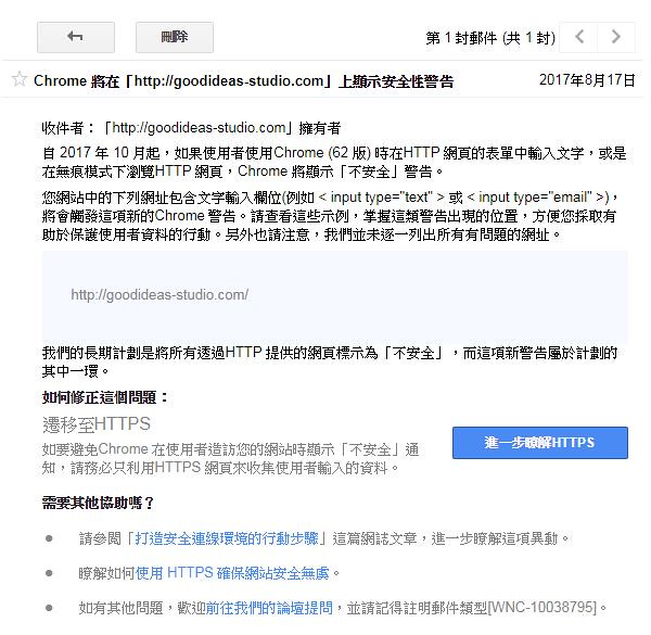 GSC的Chrome 62 HTTP瀏覽不安全警告