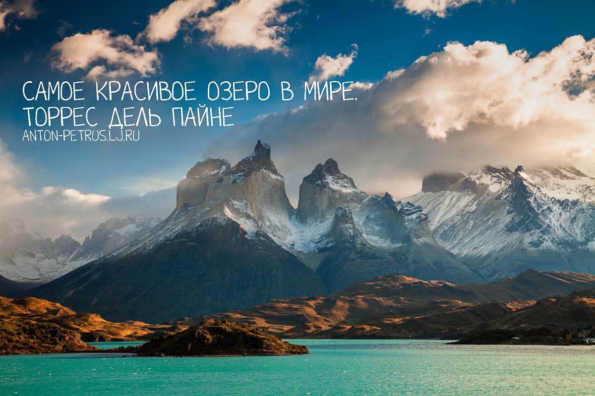 Самое красивое озеро в мире. Торрес дель Пайне