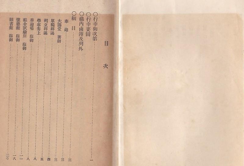 昭和天皇東京帝国大学行幸 (14)