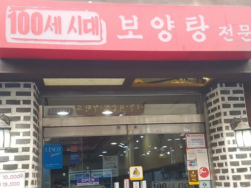 Dog meat restaurants in Bucheon (1)