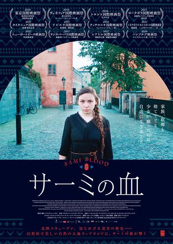 映画『サーミの血』ポスター