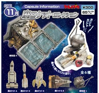 可惡!為什麼沒有阿波羅13?!embrace【廢棄太空載具】廃ロケットコレクション