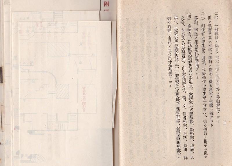 昭和天皇東京帝国大学行幸 (34)