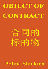 Object-of-Contract-Cover