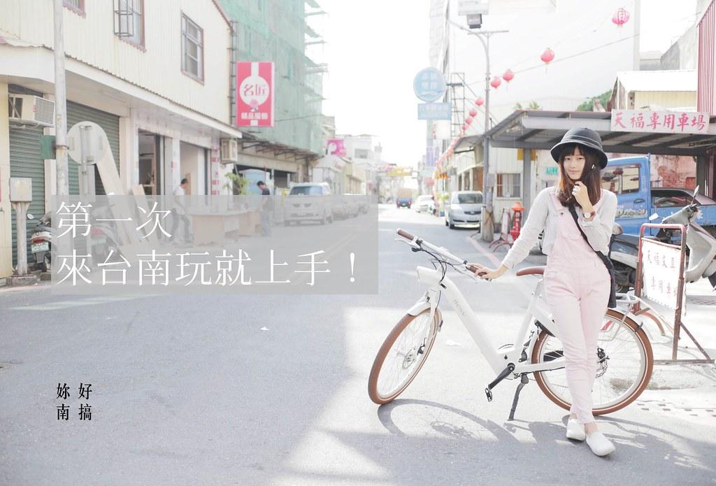 台南旅遊規劃-01