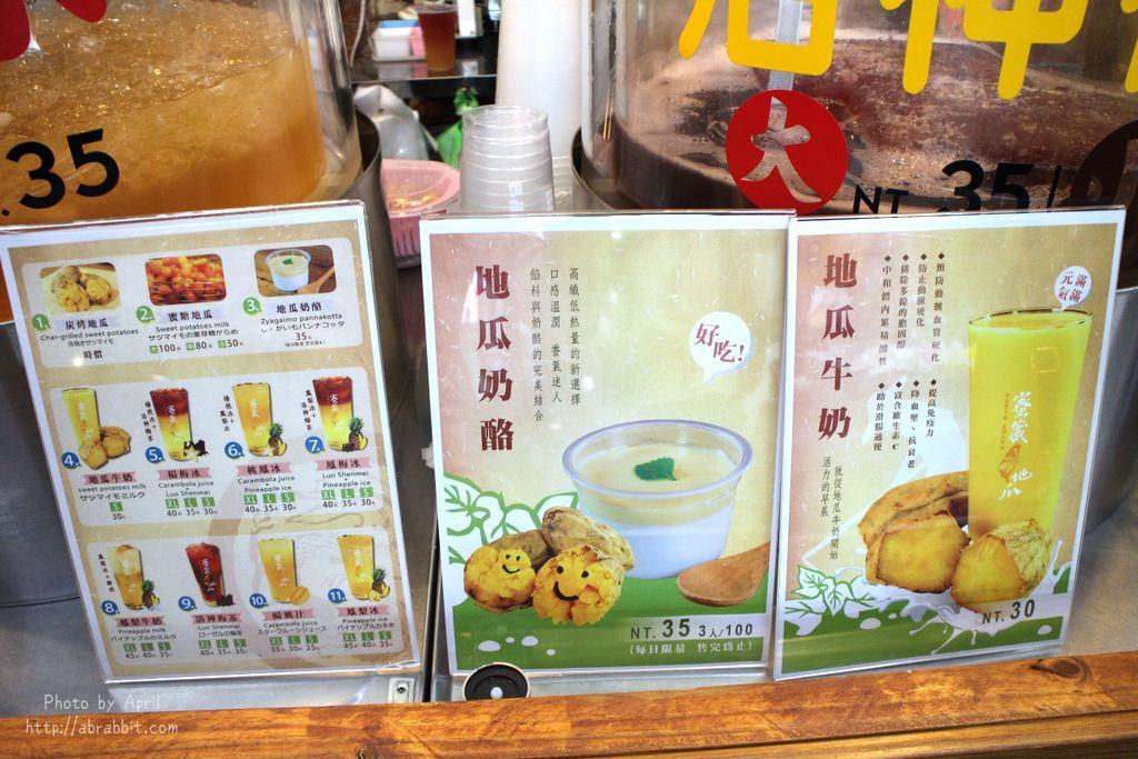 36568229055 7e9bdf1427 o - 台中第二市場|蜜藏地瓜-超美的古早味漸層飲料
