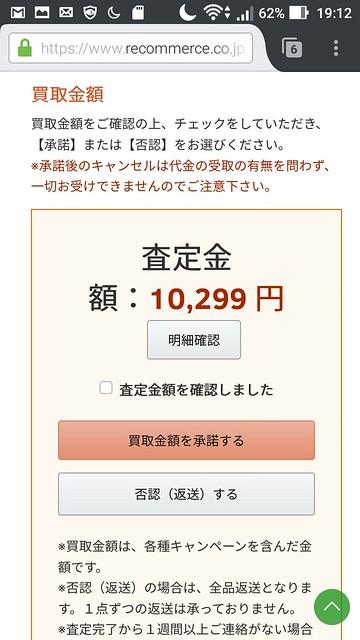 Screenshot_20170823-191230