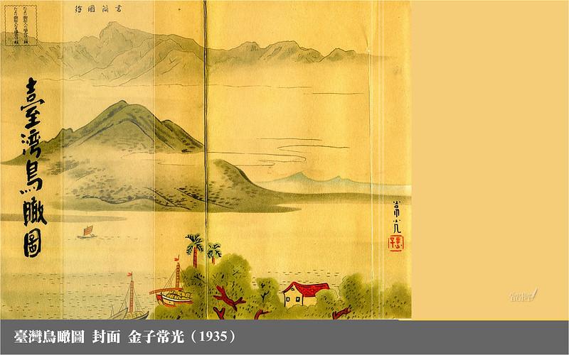 臺灣鳥瞰圖_封面_金子常光_1935