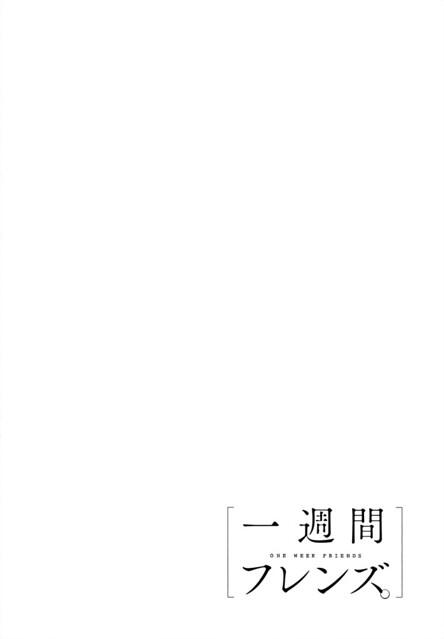 One_Week_Friends_(Isshuukan_Friends)_v07