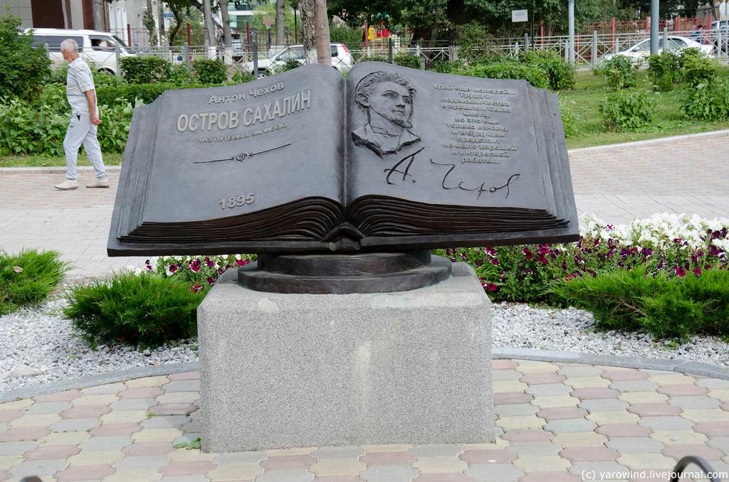 Южно-Сахалинск. Окончание