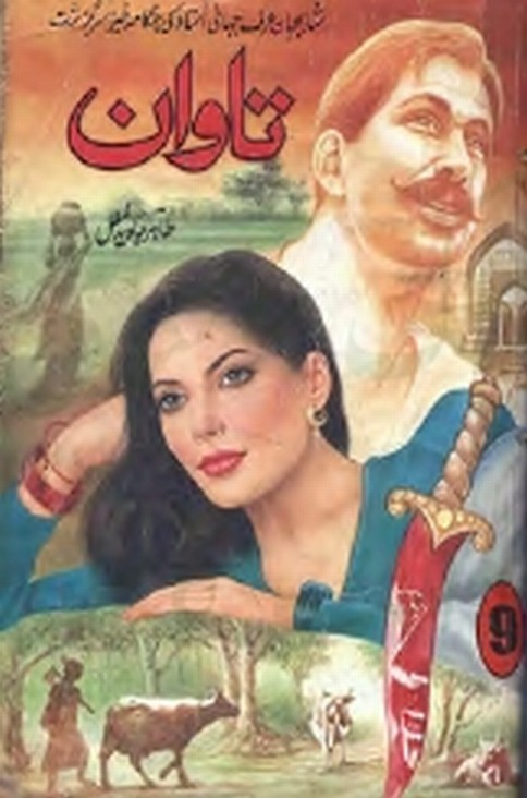 Tawan Part 9 is a very well written complex script novel by Tahir Javaid Mughal which depicts normal emotions and behaviour of human like love hate greed power and fear , Tahir Javaid Mughal is a very famous and popular specialy among female readers