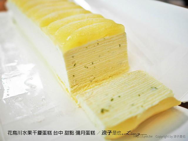 花鳥川水果千層蛋糕 台中 甜點 彌月蛋糕 88