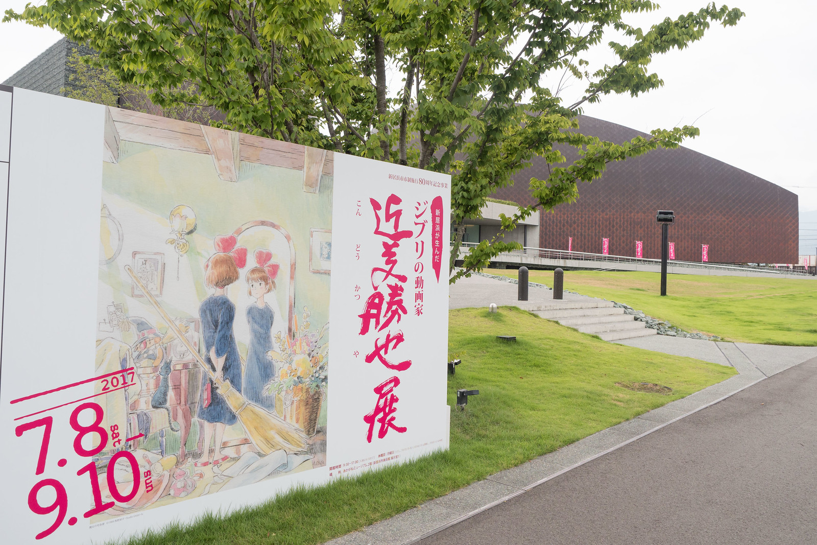 Ghibli_katsuyakondo-38
