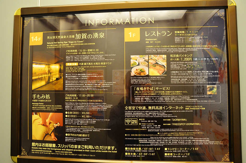 dormy inn飯店金澤10