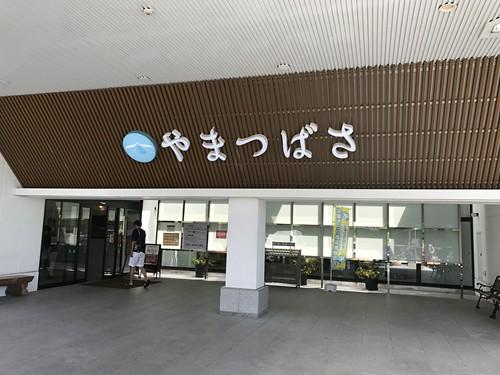 yamatsubasa003
