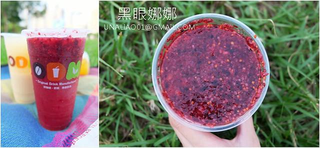 ODM drink莓果繽紛好料