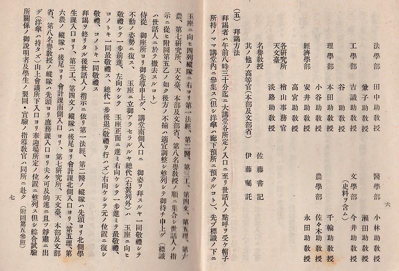 昭和天皇東京帝国大学行幸 (22)