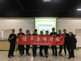 106年陸軍專科學校-響應「讓愛串連–公益服務」活動