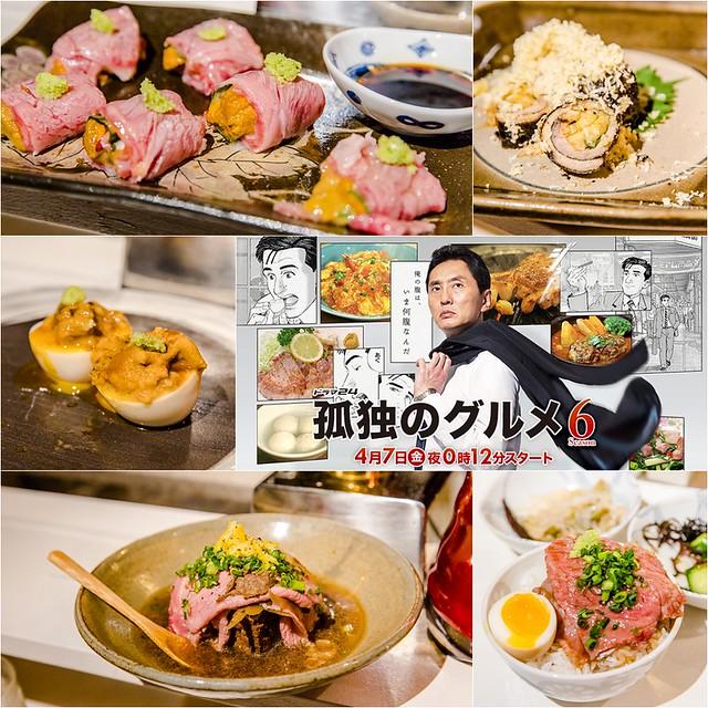 【孤獨的美食家地圖+實訪之十四】食堂とだか-牛肉.海膽就是任性!!