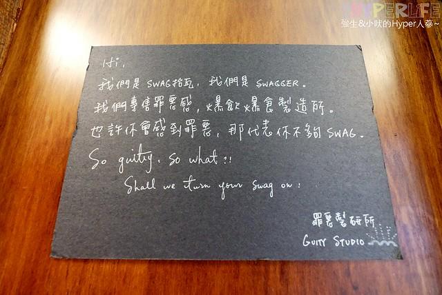 SWAG拾瓦-台中美食小吃 (15)