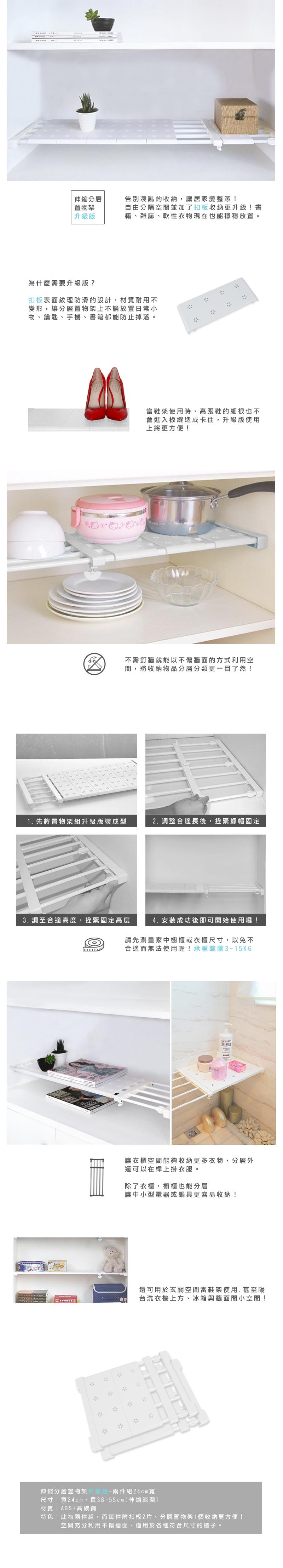 伸縮分層置物架升級版-兩件組24cm寬NEW