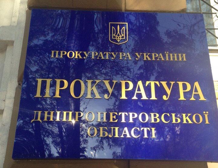 prokuratura_dnepr_01