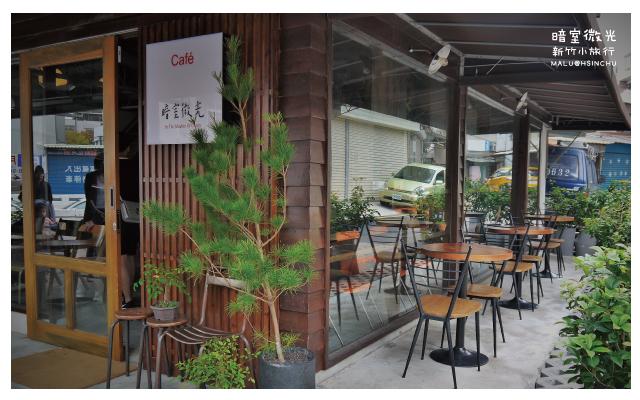 新竹咖啡小旅行(暗室微光)-2
