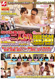 "NNPJ-240 Nampa Japan Plan Validation! ""Did You Know That Mixing Was The Best To Deepen Your Bonds? ""A Man Who Brought Out A Voice At The Office Town And A Female Subordinate Were The First To Experience Mixed Bathing!However, The Prepared Swimming Suit Is Only Micro Micro Bikini!The Place Is A Jacuzzi Of Love Hotel!The Woman Of The New Recruit Must Change Clothes Without Fail, And It Is Almost Naked!"