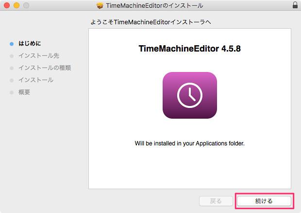 TimeMachineEditor01