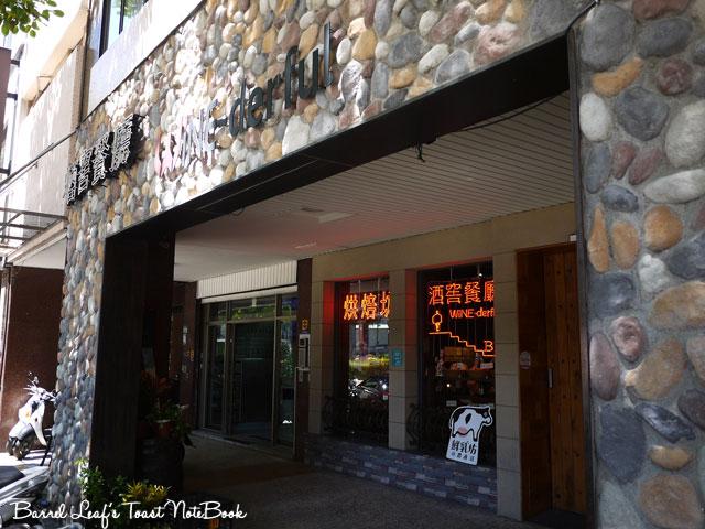 wine-derful-restaurant (1)