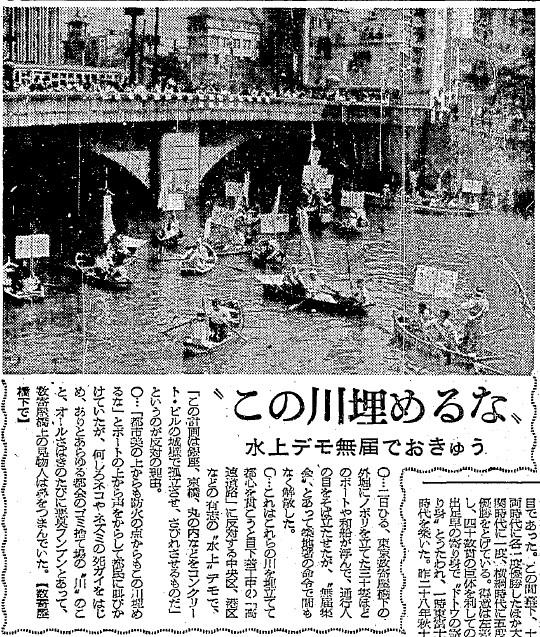 数寄屋橋埋立につれない朝日新聞
