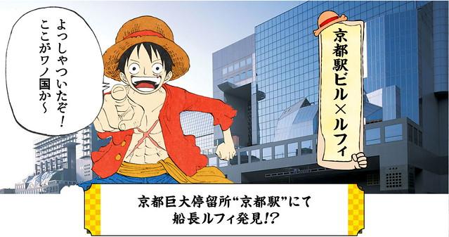 以歷史之都為舞台展開超大冒險!《ONE PIECE》 20th×KYOTO 「京都草帽一夥道中記~另一個和之國~」 10月07日盛大展開!