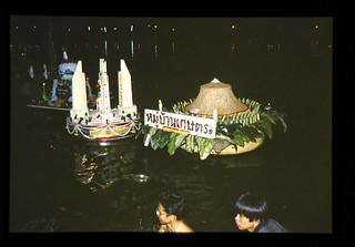 Loy Katong = タイの灯篭流し