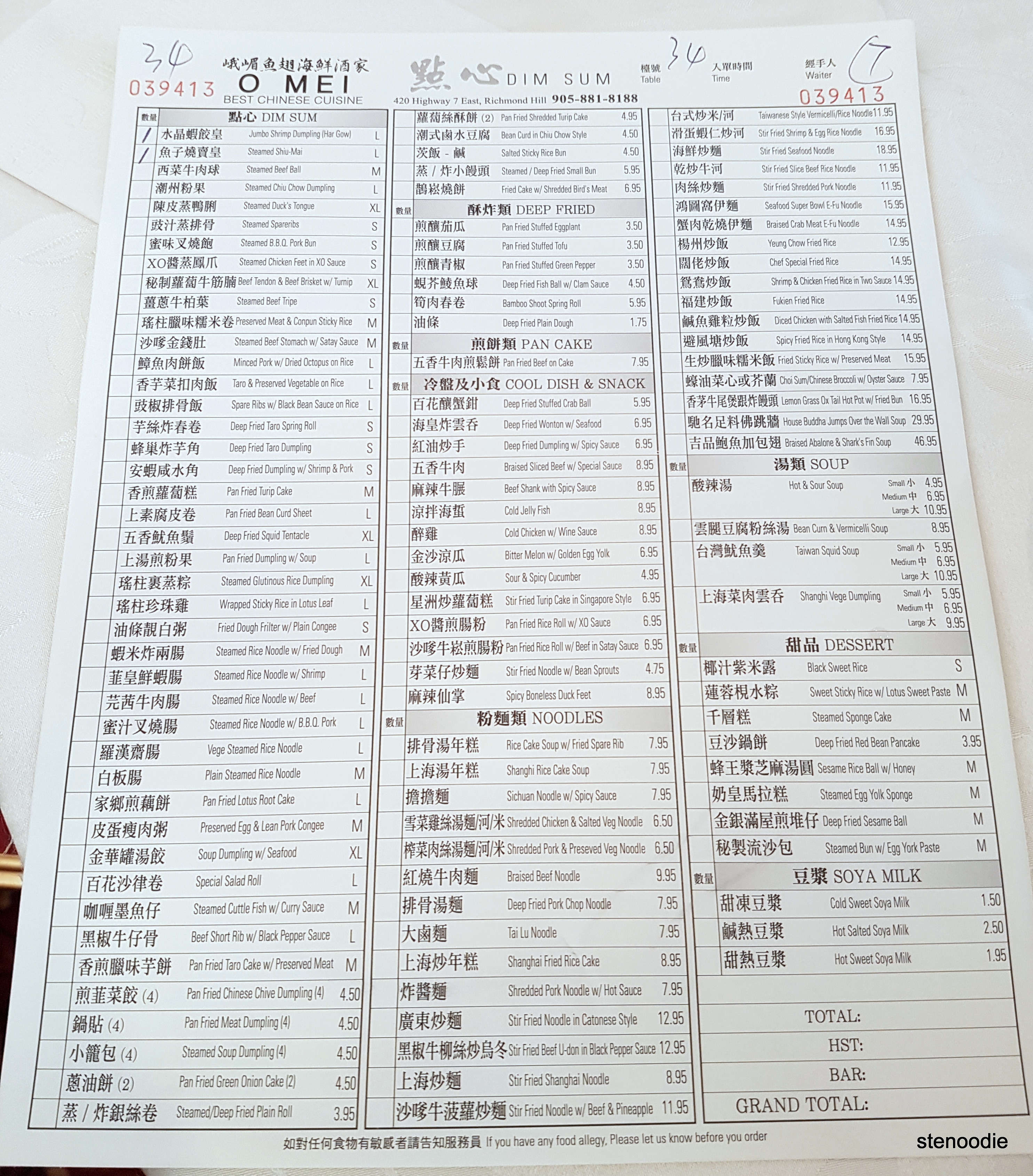 Omei Restaurant dim sum order sheet